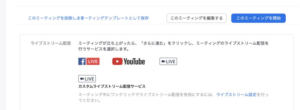 配信 youtube ライブ YouTube Liveの配信方法とは?やり方・使いかたをご紹介!