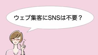 ウェブ集客にSNSは不要?